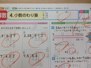 小学五年生算数テスト100点 ... : 五年の算数 : 算数
