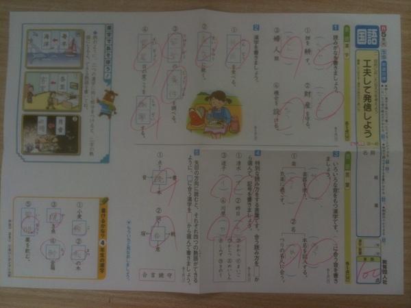 小学五年生国語テスト100点 ... : 五年の算数 : 算数
