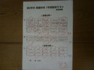 中3保健体育一学期期末テスト ... : 小学4年生 問題 : すべての講義
