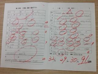 中学 中学一年の数学 : 中1英語一学期期末テスト: 向田 ...
