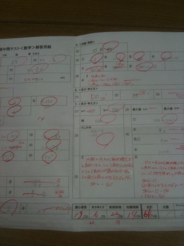 中学 中学一年の数学 : 平均点が37点という難しい ...